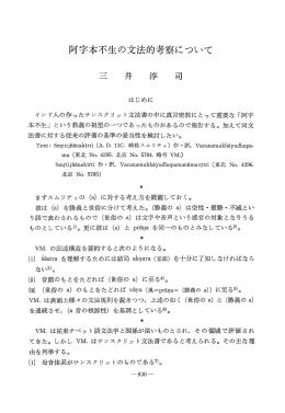 阿字本不生の文法的考察について 三 井 淳 司 - J