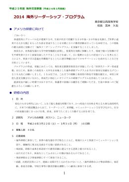 1 2014 海外リーダーシップ・プログラム - 都立西高校