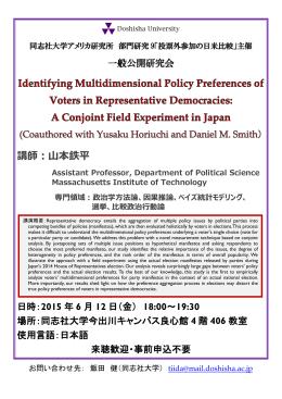 アメリカ研究所 第9部門 一般公開研究会 [PDF 521KB]