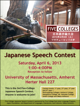 Japanese Speech Contest - University of Massachusetts Amherst