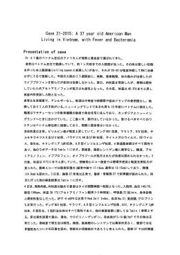 発熱、菌血症のベトナム在住の37歳米国人男性(※PDF)