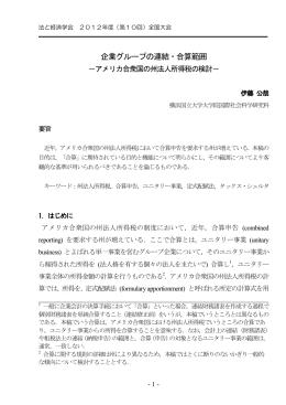 ZR12-09 - 法と経済学会