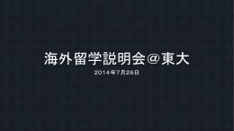 海外留学説明会@東大 - UT-OSAC