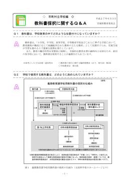 教科書採択に関するQ&A [PDFファイル/514KB]