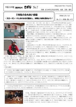 7 - 北九州市立学校・園ホームページ