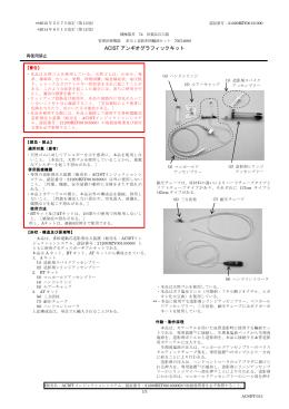 添付文書 ACISTアンギオグラフィックキット 第13版