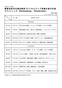 グラフィック日程表はこちら[pdf:122KB]