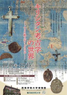 キリシタン考古学の世界