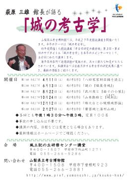 平成27年度館長講座のご案内(PDF:929KB)