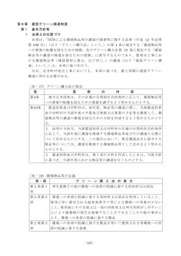 第8章 建設グリーン調達制度( 183KB)