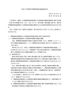 平成27年度神戸市障害者優先調達推進方針(PDF形式:128KB)