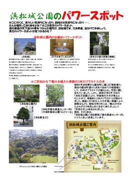 浜松城公園のパワースポット