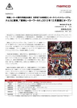 ナムコと東映、『東映ヒーローワールド』 2013年12月幕張にオープン