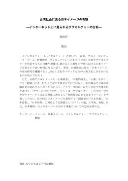 台湾社会に見る日本イメージの考察