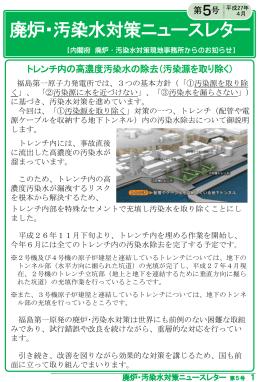 廃炉・汚染水対策ニュースレター(第5号)(平成27年4月