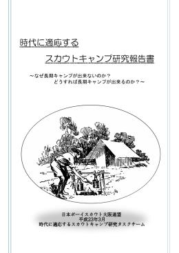 時代に適応する スカウトキャンプ研究報告書