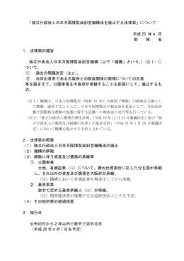 「独立行政法人日本万国博覧会記念機構法を廃止する法律案