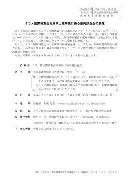 ミラノ国際博覧会兵庫県出展事業に係る県内試食会の開催(PDF:104KB)