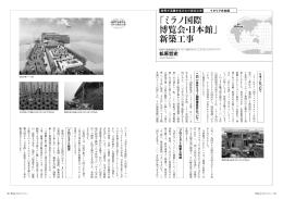 「ミラノ国際 博覧会・日本館」 新築工事
