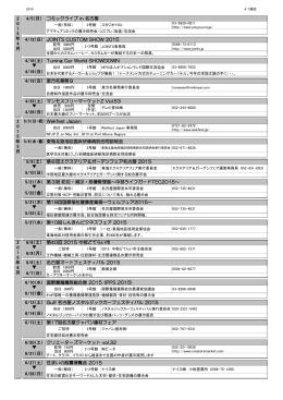 6/27(土) 住まいの耐震博覧会 2015 6/28(日) 6/20(土) クリエーターズ
