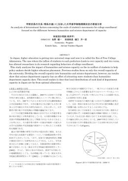 学部定員の文系・理系の違いに注目した大学進学移動規模決定の要因
