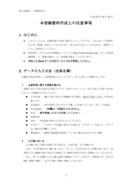 名簿作成マニュアル(必ずお読み下さい!)