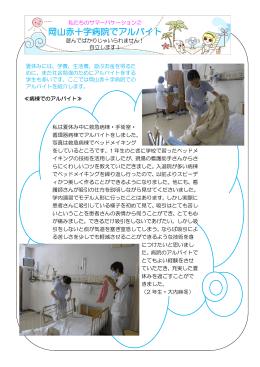 私達のサマーバケーション2 岡山赤十字病院でアルバイト(H27.9.4)