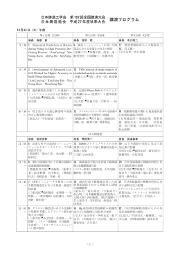 講演プログラム - 公益社団法人 日本鋳造工学会