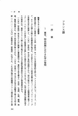 序章 - 東京外国語大学