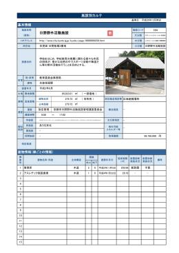 日野野外活動施設(PDF形式, 1012.15KB)