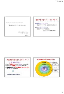 授業のユニバーサルデザイン化(日野市立日野第三小学校)