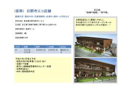 (仮称)日野市エコ店舗 詳細