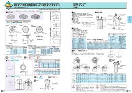 開放タンク用蓋/密閉蓋用パッキン/開放タンク用スタンド 加圧タンク