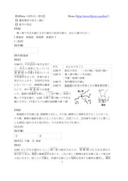 鎌倉幕府/承久の乱/御成敗式目/元寇/文化