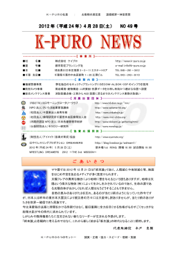 K-PUROニュース第49版(PDF:560KB)