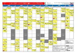 イオンスポーツクラブ近江八幡 レッスンプログラム