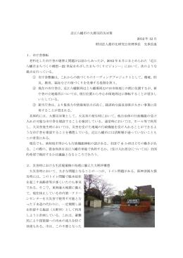 近江八幡市の大震災防災対策 2012 年 12 月 財団法人都市化研究公室