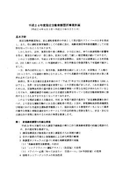 平成2 4年度指定自軌車載習所掌業計画