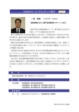 NASVA コンサルタント紹介