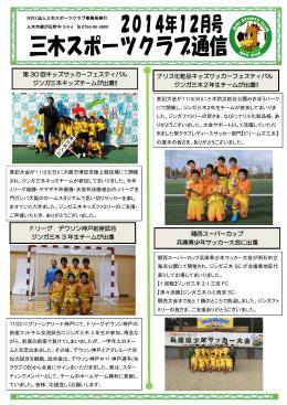 ダウンロード - 三木スポーツクラブ