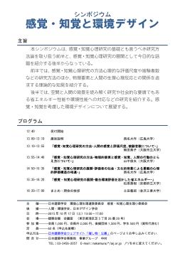 シンポジウム「感覚・知覚と環境デザイン」
