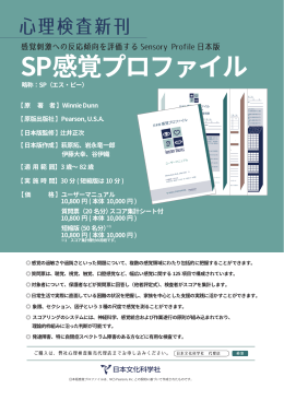 SP感覚プロファイル