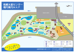 南郷水産センター 場内案内MAP