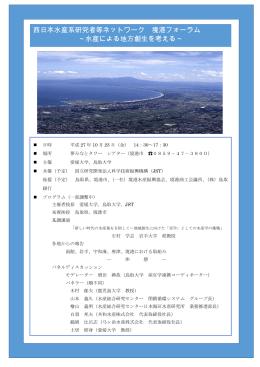 西日本水産系研究者等ネットワーク 境港フォーラム ~水産による地方創