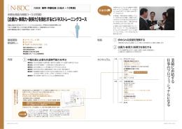 [企画力・表現力・説得力]を強化するビジネストレーニングコース