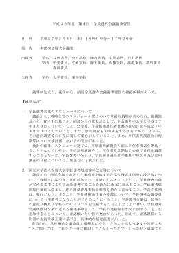 平成26年度 第4回 学長選考会議議事要旨 日 時 平成27年3月4日
