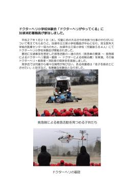 ドクターヘリ小学校体験会「ドクターヘリがやってくる」に 加須消防署職員