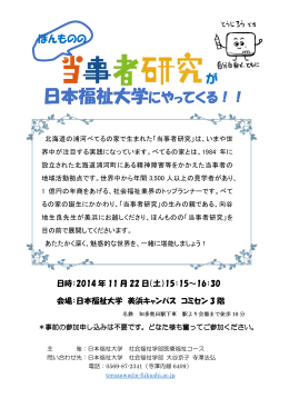 日本福祉大学にやってくる!!