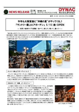 """今年も大阪堂島に""""沖縄の夏""""がやってくる   『サントリー屋上ビアガーデン"""