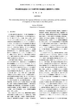 明治期奈良盆地における綿作率の地域差と灌漑条件との関係